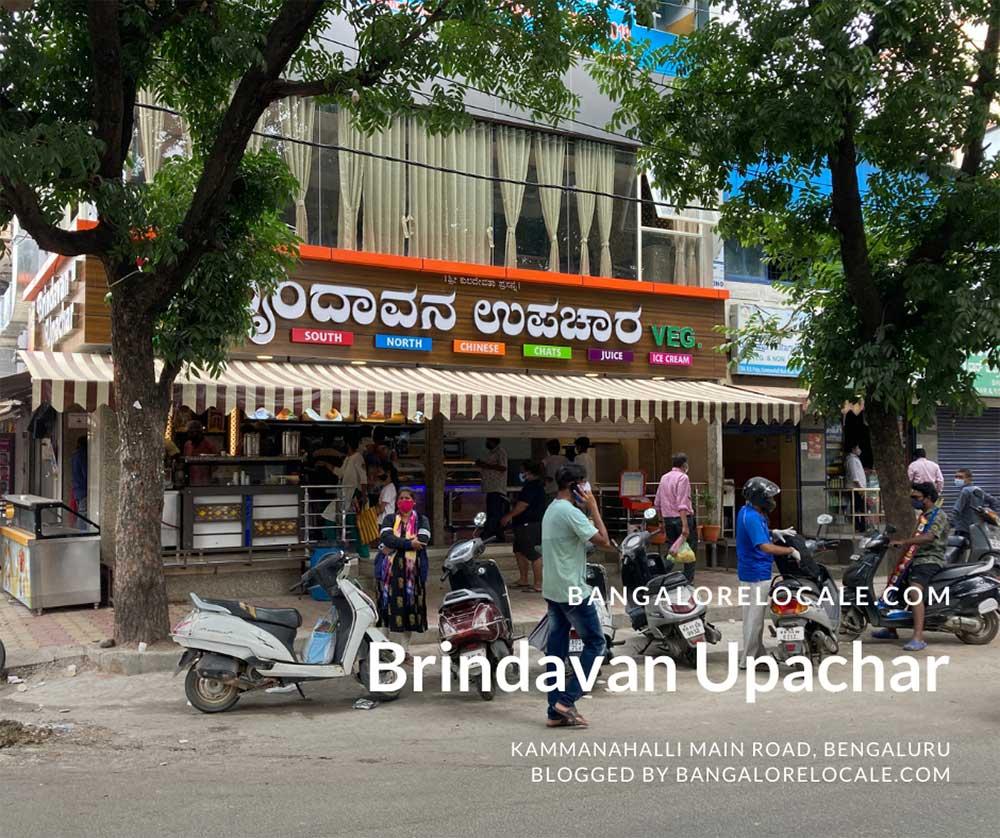 Brindavan Upachar