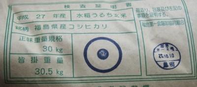 平成27年産 米の食味ランキングが公表されました!   會津坂下(ばんげ)の美味しいお米を販売 - カネダイ