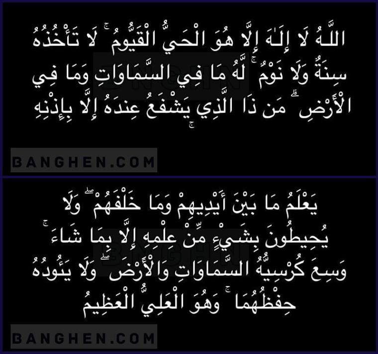 ayat kursi surah al baqoroh 255