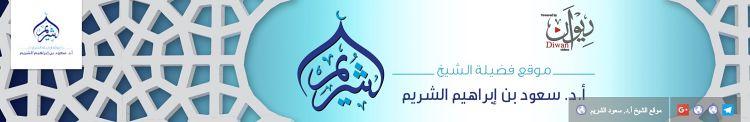 download murotal syuraim imam masjidil haram syuraim