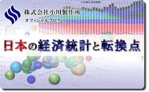 小川製作所 ブログ