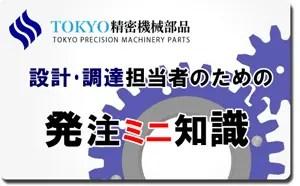 TOKYO精密機械部品 ブログ