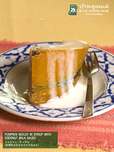 pumkin-boiled-in-syrup-with-coconut-milk-sauce