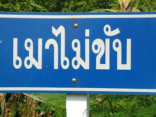 Don't drink and drive. [Thai language sign].