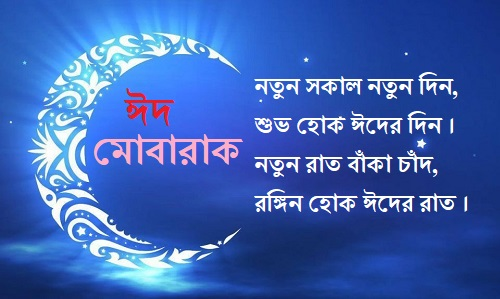 Bengali Quotes Wallpapers Free Download Bangla Eid Sms ঈদ মোবারাক Eid Mubarak Eider Sms Messages 2018