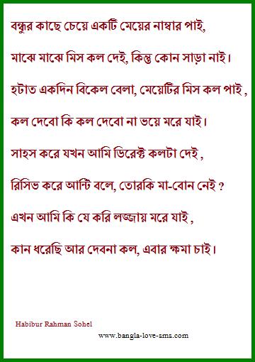 Happy Birthday Wish Bangla (Funny Status & SMS) Best in