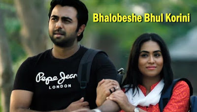 Bhalobeshe-Bhul-Korini-Full-Song-Lyrics