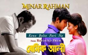 Keno Bolte Pari Na Full Lyrics (কেন বলতে পারি না) Songs - Minar Rahman