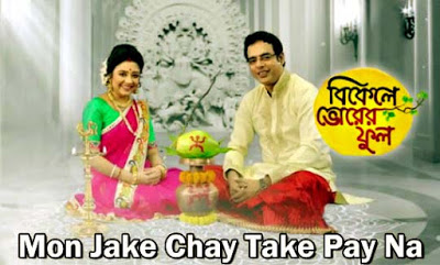 Mon-Jake-Chai-Take-Pay-Na-Serial-Song-Lyrics