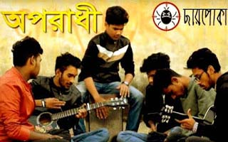 Oporadhi-Full-Song-Lyrics-Charpoka-Band