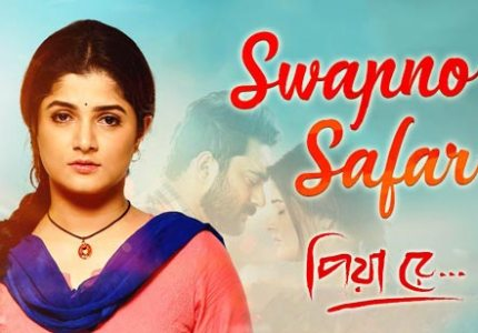 Swapno-Safar-Lyrics-Full-Song-Piya Re