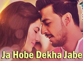 Ja Hobe Dekha Jabe Full Song Lyrics - Raja Rani Raji - Bonny, Rittika