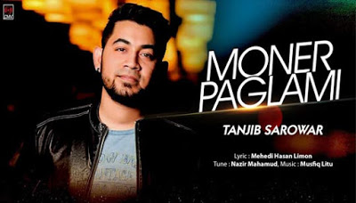 MONER PAGLAMI (মনের পাগলামি) Full Song with Lyrics - TANJIB SAROWAR