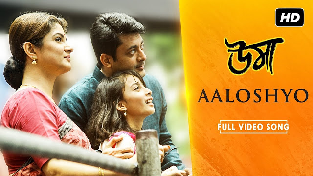 Aaloshyo Lyrics (আলস্য) - Anupam Roy