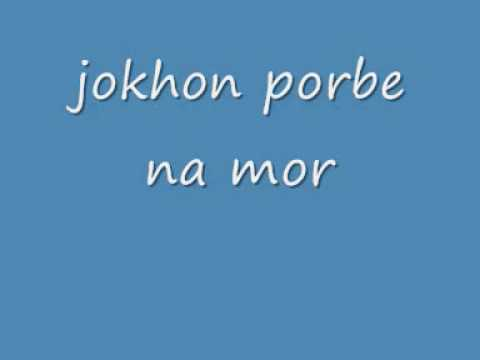 Jokhon-Porbe-Na-Mor-Payer-Chinho-Lyrics