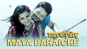 MAYA BARAICHE (মায়া বাড়াইছে) LYRICS - RUPSA