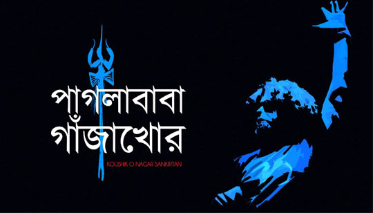 Ma Amar Pagolini Baba Gajakhor Lyrics - Bangla Folk Song