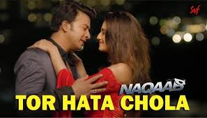 TOR HATA CHOLA ( তোর হাঁটা চলা ) LYRICS - NAQAAB