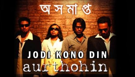 Jodi Kono Din Full Lyrics (যদি কোনো দিন) - Aurthohin Band