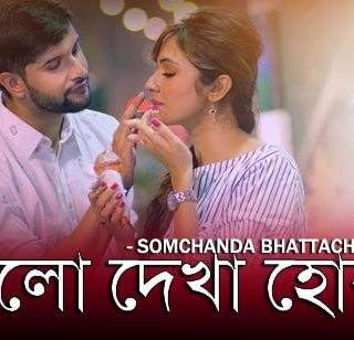 Cholo Dekha Hok Full Lyrics (চলো দেখা হোক) - Somchanda Bhattacharya