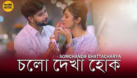 Cholo Dekha Hok Lyrics (চলো দেখা হোক) - Somchanda Bhattacharya