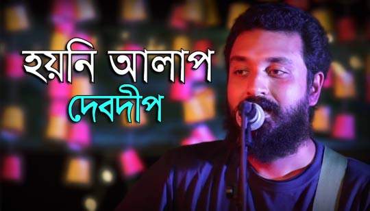 Hoyni-Alap-Debdeep-Full-lyrics-Bangla-Song