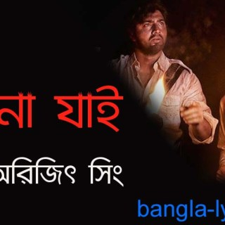 CHOL NAA JAI ( চল না যাই ) FULL LYRICS - Amazon Obhijaan
