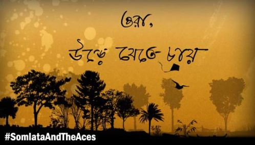 Ude Jete Chaye Full Lyrics (উড়ে যেতে চায়) Somlata