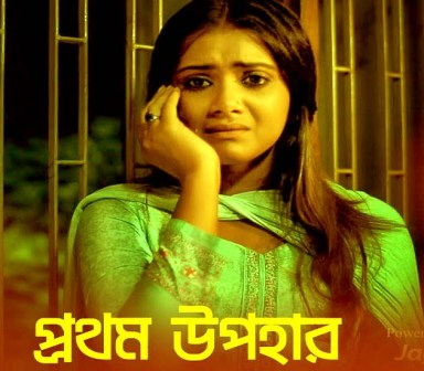 PROTHOM UPOHAR (প্রথম উপহার) FULL LYRICS SONG - Jahid Nirob - Chirkutt