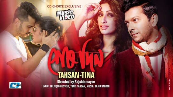 SHESH DIN (শেষ দিন) Full LYRICS - TAHSAN - TINA
