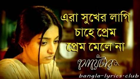 Era Sukher Lagi Full Lyrics (এরা সুখের লাগি) Sweater - Iman Chakraborty