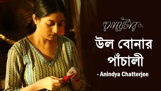 Wool-Bonar-Panchali-Full-Lyrics-Sweater-Anindya-Chatterjee