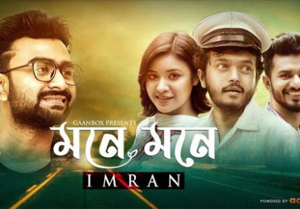 Mone-Mone-Mile-Geche-Full-Lyrics-Imran-Mahmudul