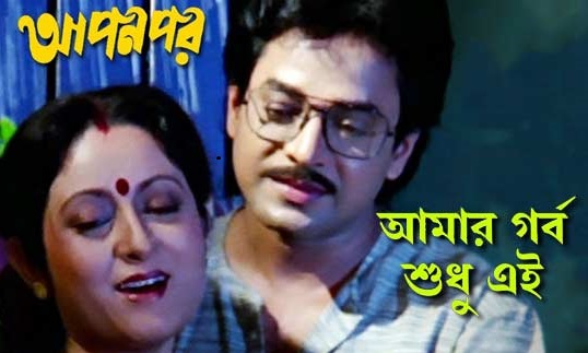 Amar Garbo Sudhu Ei Full Lyrics Song (আমার গর্ব শুধু এই) Asha Bhosle