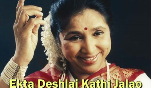 Ekta Deshlai Kathi Jalao Full Lyrics Song - Asha Bhosle