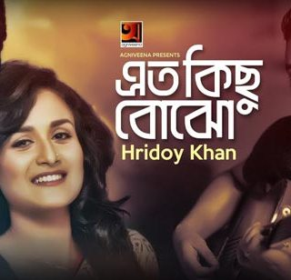 Eto Kichu Bojho Full Lyrics Song (এত কিছু বোঝো) Hridoy Khan