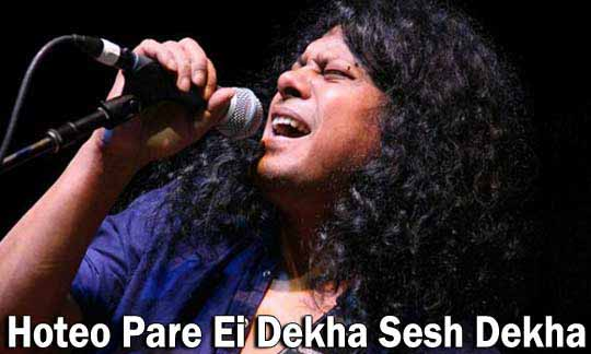 Hoteo Pare Ei Dekha Sesh Dekha Full Lyrics Song (হতেও পারে এই দেখা শেষ দেখা)