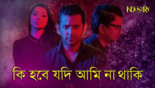 Ki-Hobe-Lyrics-Song-Tahsan-And-Dola