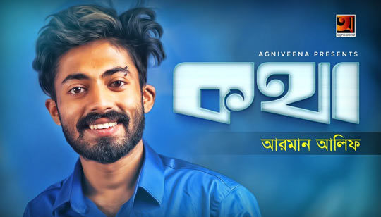 Kotha Full Lyrics (কথা) Arman Alif Song