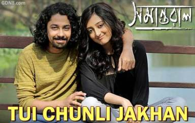Tui Chunli Jakhan Full Lyrics Song (তুই ছুঁলি যখন) Arijit Singh - Shreya Ghoshal