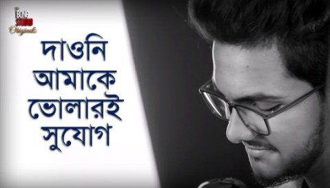 Daoni Amake Bholari Sujog Full Lyrics Song - Pijush
