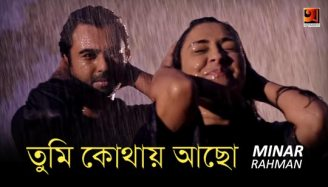 Tumi Kothay Acho Lyrics Full Song (তুমি কোথায় আছো) Minar Rahman