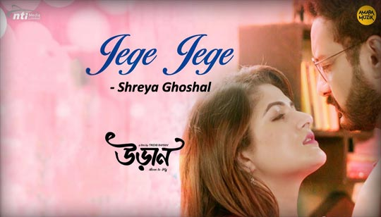 Jege Jege Lyrics Song (জেগে জেগে) Shreya Ghoshal