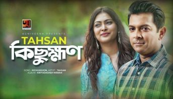 Kichukkhon Lyrics Song (কিছুক্ষণ) Tahsan