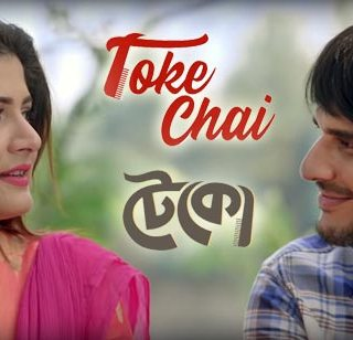 Toke Chai Lyrics Full Song (তোকে চাই) Teko - Timir Biswas