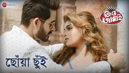 Chhoya Chhuyi Lyrics Song (ছোঁয়া ছুঁই) Armaan Malik