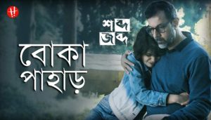 Boka Pahar Lyrics Song (বোকা পাহাড়) Prajna