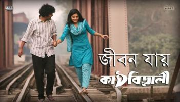 Jibon Zay Lyrics Song (জীবন যায়) Kathbirali