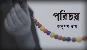 Porichoy Lyrics Song (পরিচয়) Anupam Roy