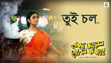 Tui Chol Lyrics Song (তুই চল) Somlata